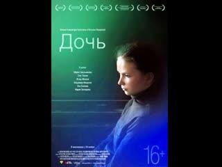 Дочь (2012) Драма / Криминал