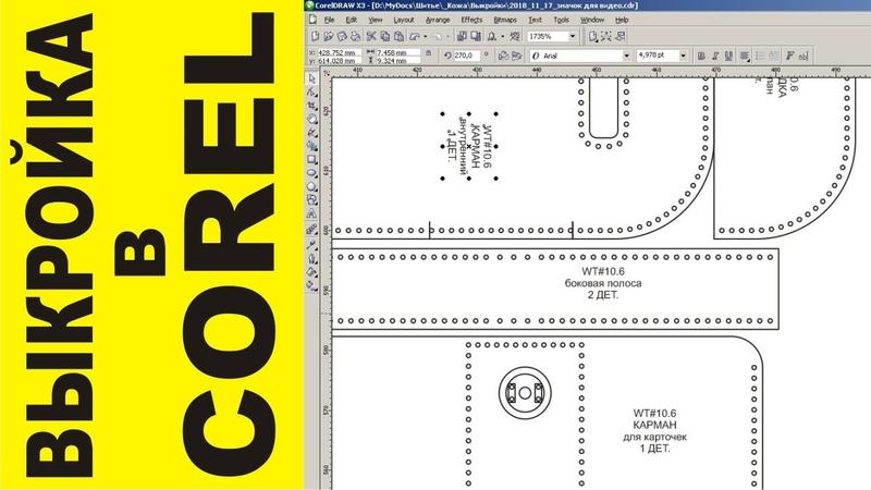Как сделать выкройку в CorelDraw (на примере простейшего картхолдера).