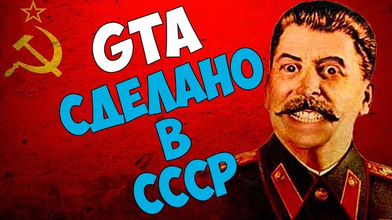Мод для GTA Сделано в СССР