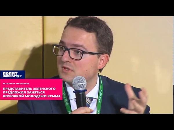 Представитель Зеленского предложил заняться вербовкой молодежи Крыма