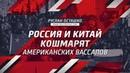 Россия и Китай кошмарят американских вассалов Руслан Осташко