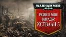 История Warhammer 40k: Резня в зоне высадки. Истваан 5. Глава 19