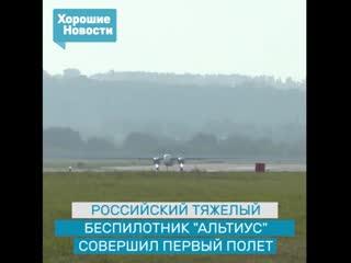 Новейший российский тяжелый беспилотник Альтиус-У успешно прошел первые испытания