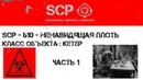 SCP-610 Ненавидящая плоть Часть 1 SCP - Stories.
