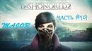 Dishonored 2 19 ОСОБНЯК АРАМИСА СТИЛТОНА