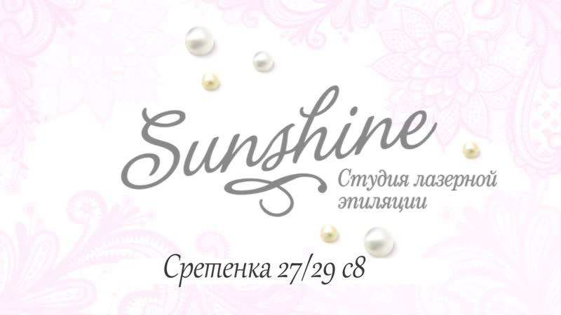 SunShine_clinic Как добраться