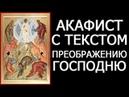 Акафист Преображению Господню слушать акафист с текстом