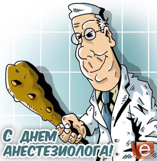 Стихи про анестезиологов-реаниматологов