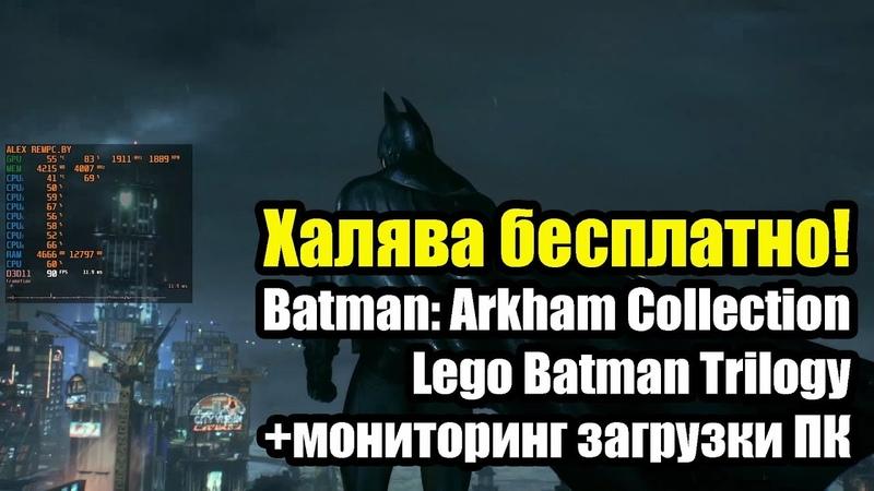 Batman: Arkham Collection и Lego Batman Trilogy бесплатно навсегда и др.