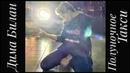 димабилан полуночноетакси Дима Билан премьера трека Полуночное Такси 10 октября 2019 года