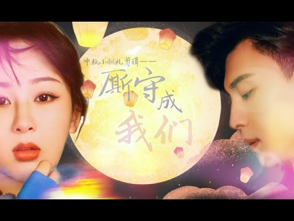 【Fans video】Eng sub/ Deng Lun Yang Zi The Story Of Us (Teaser)