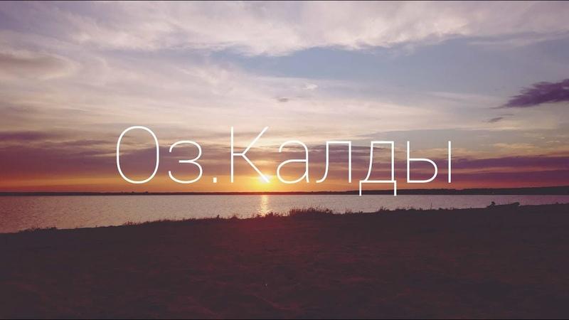 Озеро Калды, Челябинская область 2019 ( GO PRO )