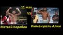 Fight Night Champion Матвей Коробов Имманувель Алим Matvey Korobov Immanuwel Aleem