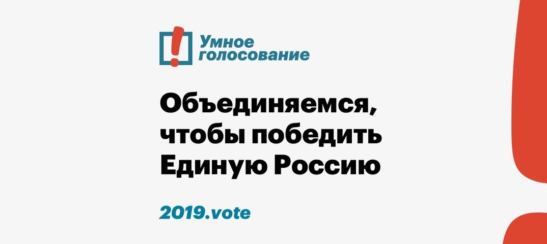 картинка умное голосование