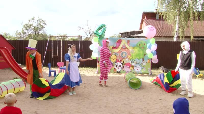День Рождения садика 4 года Алиса в стране чудес частный детский сад