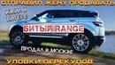 ЖЕНА ПЕРЕКУП продает битый Range Rover