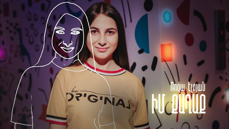 Roza Eloyan - Im Qaghaq | Depi Mankakan Evratesil 2019