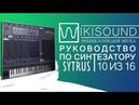 Sytrus 10 из 16 Как работает кольцевая модуляция (RM синтез)