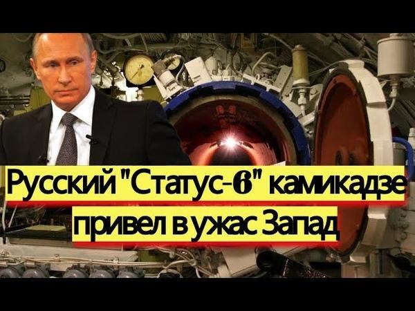 Русский Статус 6 не дает покоя Западу