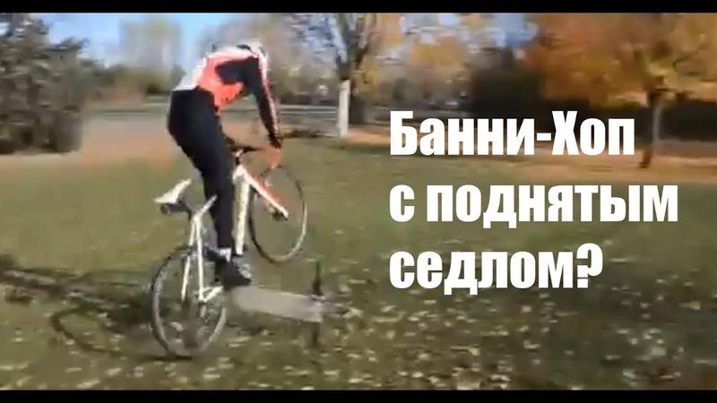 Крис Вествуд по русски Банни хоп в велокроссе