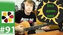 Бездельник КИНО кавер и на гитаре разбор бой и вступление
