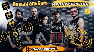 """Слот новый альбом """"200 кВт"""" (Обзор)"""