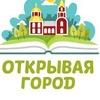 Открывая город /Борисоглебск/