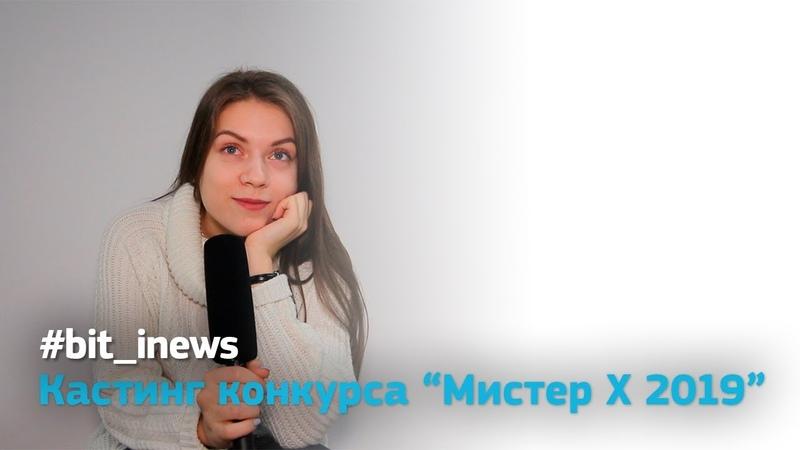 Bit_inews Кастинг конкурса Мистер X 2019