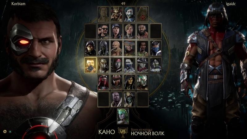 Mortal Kombat 11: Dirty Kano Vs Bad NightWoolf
