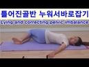 틀어진골반 누워서바로잡기 Lying and correcting pelvic imbalance [김선미자연치유요가]