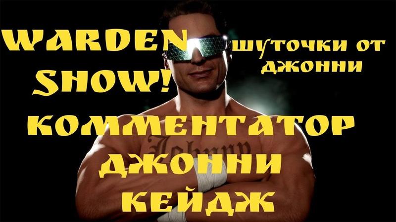 Mortal Kombat 11 Комментатор Джонни Кейдж(Commentator Johnny Cage, Коментатор Джони Кейдж)