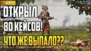 ОТКРЫЛ 80 КЕЙСОВ ПУБГ МОБАЙЛ PUBG MOBILE OPEN CASE ВЫПАЛ КОСТЮМ ПУБГ МОБАЙЛ