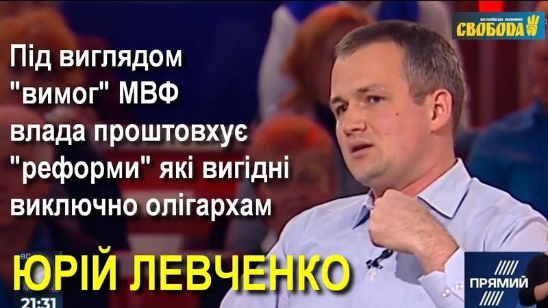 Левченко Під виглядом нібито вимог МВФ влада проштовхує так звані реформи які вигідні олігархам