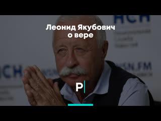Леонид Якубович о вере