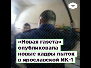 Как избивают заключенных в российских колониях: запись с видеорегистратора сотрудника   ROMB