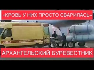 ЧЕРНОБЫЛЬ 2.0. Власти замалчивают последствия взрыва в Архангельске?