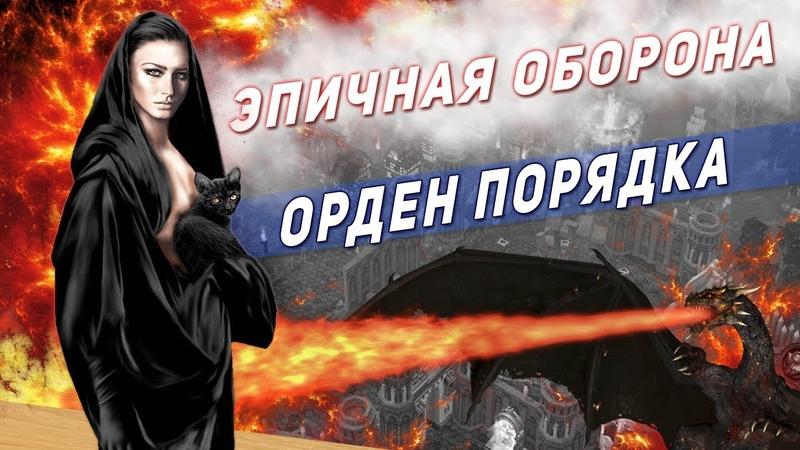 ГЕРОИ 5 ОСАДА ЗАМКА ЛЮДЕЙ Эпичные битвы ОСАДЫ Орден порядка Лига теней Дугал Соргал