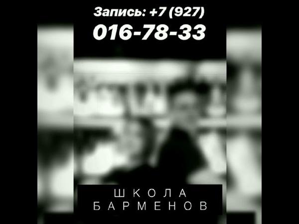 Тизер школы Барменов ДК Миксологов