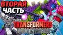 ТРАНСФОРМЕРЫ Оптимус прайм vs Опустошитель Трансформеры опустошение 2 серия Игра как мультик про
