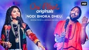 Nodi Bhora Dheu (নদী ভরা ঢেউ)| Oriplast Originals S01E08| Bhoomi LakshmanDas| Kinjal-SamB| SVF Music