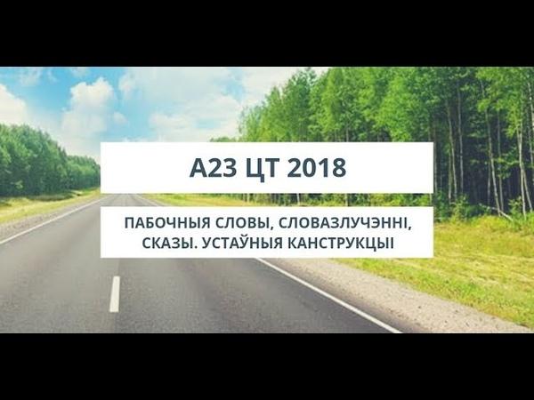 Вэбінар А23 ЦТ 2018. Пабочныя канструкцыі 3 частка (устаўныя канструкцыі)