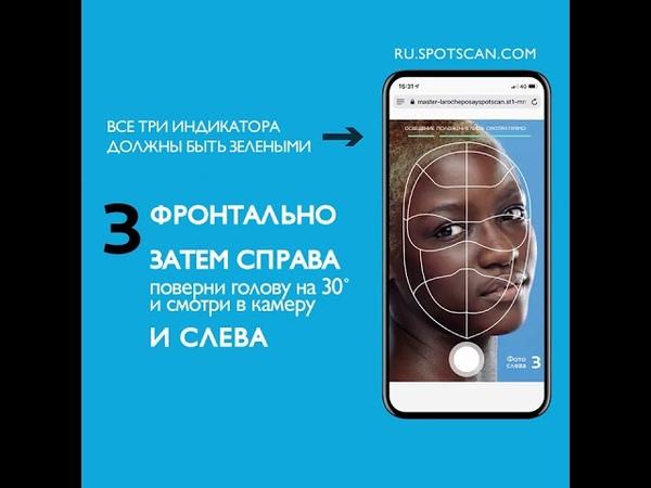 Как пользоваться Effaclar Spotscan