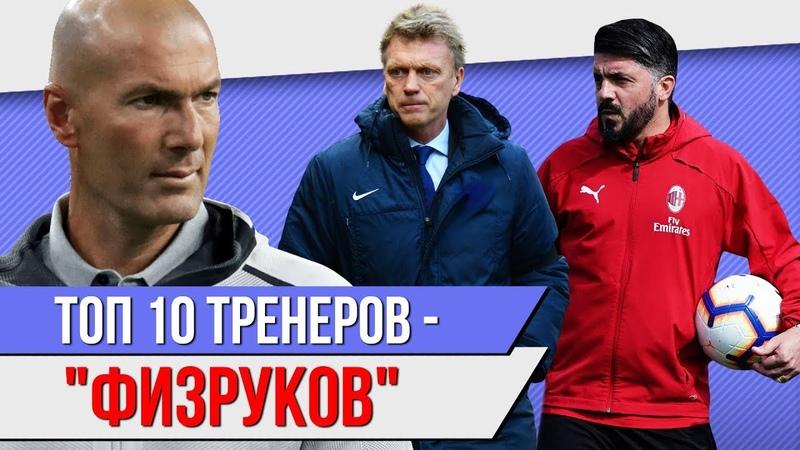 ТОП 10 Тренеров - физруков