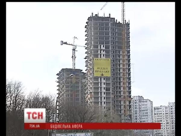 10 тисяч українців можуть залишитися без квартир та грошей через нову будівельну аферу