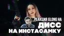 Реакция GLONG на МИЛЕНА ЧИЖОВА ДИСС НА ИНСТАСАМКУ