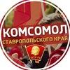 Комсомол Ставропольского края