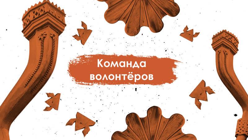 Волонтёры Том Сойер Феста в Челябинске. Влад Власов, Лариса Шарипова.