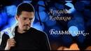Аркадий Кобяков Больно как..Поет,что душу разрывает...