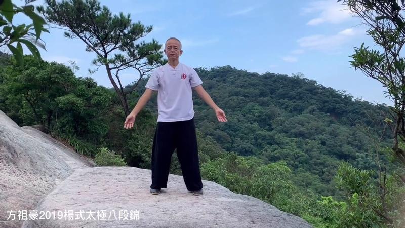 方祖豪2019太極八段錦練習紀錄 - 龍船岩