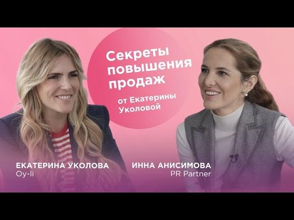 Секреты повышения продаж от Екатерины Уколовой / В гостях у Инны Анисимовой / PR Partner